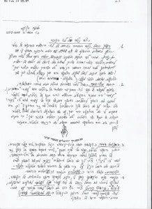 sop-resize-600-בן-עמי-על-סמל-לחי-2