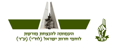 העמותה להנצחת מורשת לח״י | לוחמי חירות ישראל