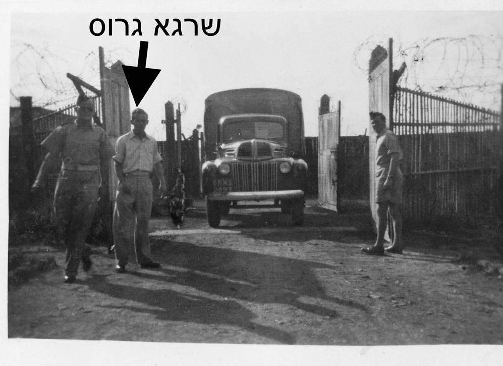 שרגא גרוס במחנה מעצר גילגיל מסומן בחץ