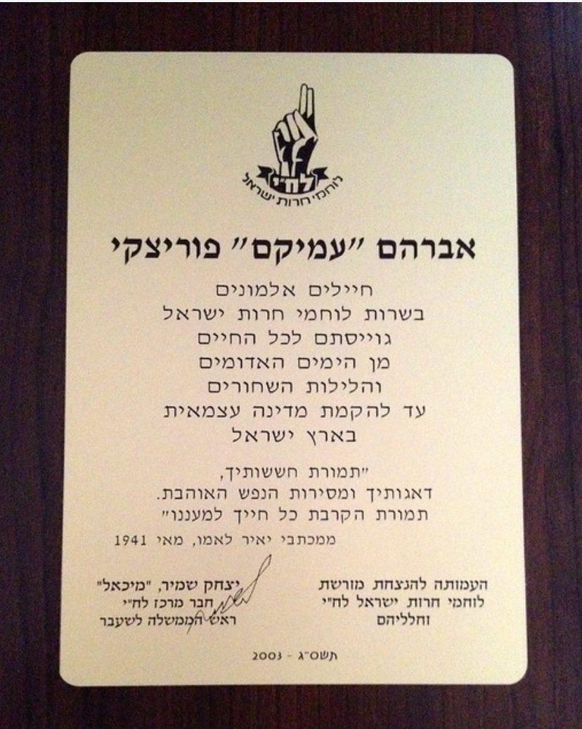 אברהם פוריצקי - תעודת הוקרה 2003