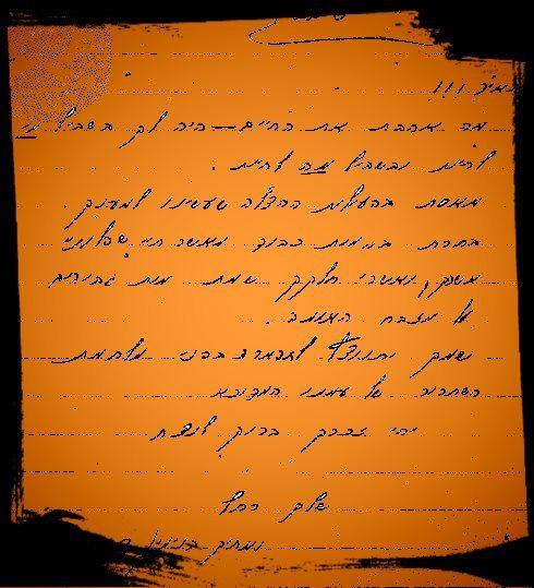 מכתב של רחל קרמר למאיר פיינשטיין ארוסה