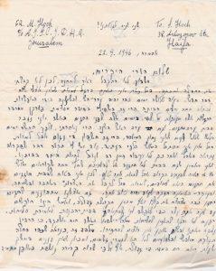 מכתב של משה הוך להוריו מממחנה המעצר באסמרה אפריקה 22.09.1946
