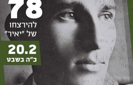 """הנכם מוזמנים לטקס האזכרה לאברהם שטרן – """"יאיר"""" 20.2.20"""