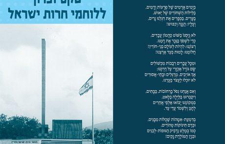 """טקס הזיכרון ללוחמי חרות ישראל (לח""""י) שנפלו בהתקפה על בתי המלאכה של הרכבת במפרץ חיפה"""