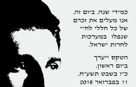 """הנכם מוזמנים לטקס האזכרה לאברהם שטרן – """"יאיר"""" 11.2.18"""