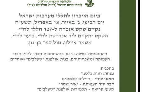 הזמנה לטקס יום הזכרון לחללי מערכות ישראל