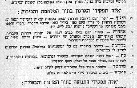 """""""עיקרי התחיה של יאיר: שורשי הטקסט וגלגולי נוסח"""" מאת החוקר זאב גולן"""