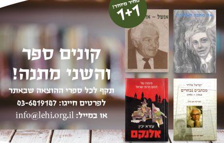 חודש הספר בעמותה להנצחת מורשת לח״י