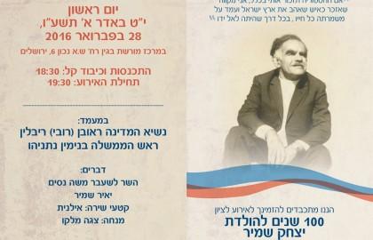 אירוע לציון 100 שנים להולדת יצחק שמיר