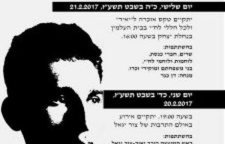 טקס אזכרה 75 שנה לרצח אברהם שטרן – ״יאיר״ – 21.2.2017