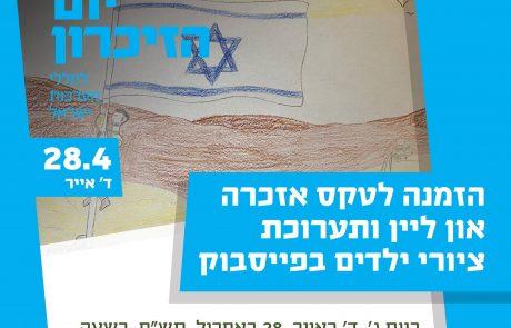 """טקס אזכרה און ליין לחללי לח""""י, מלחמות ישראל ופעולות האיבה"""