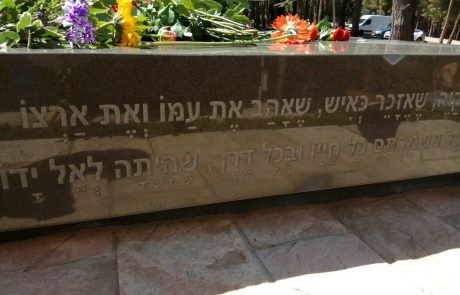 טקס האזכרה לראש הממשלה יצחק שמיר 2018